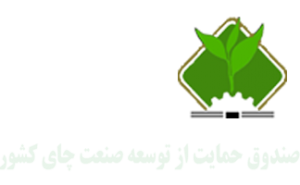 صندوق حمایت از توسعه صنعت چای کشور